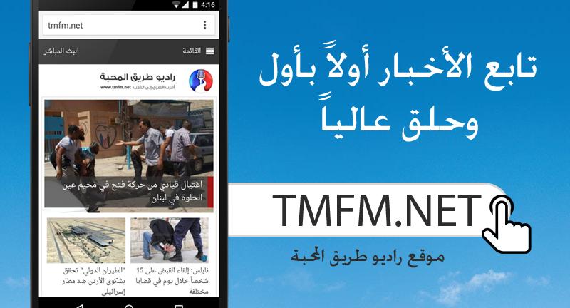 Radio Tariq Al Mahabeh